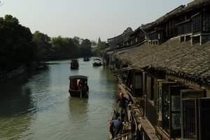 上海出发 杭州乌镇两日游 精品线路 住杭州五星酒店