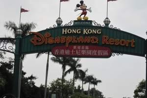 南京到香港一地纯玩4日亲子游(迪士尼+海洋公园)住好莱坞特价