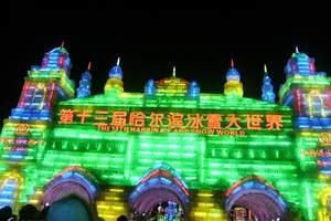 唐山到哈尔滨-特价冰雪大世界、冰灯、双卧三日游