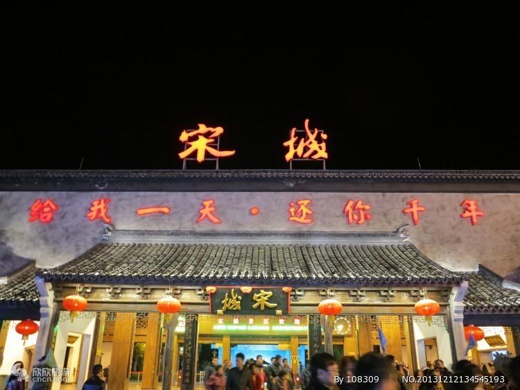 杭州宋城图片