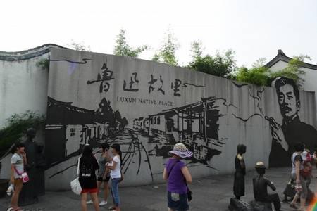 绍兴旅游_泉州到绍兴鲁迅故居、柯岩古镇、兜率天宫双动三日游
