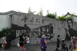 杭州绍兴二日游
