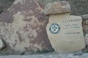 黎城黄崖洞