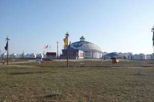 内蒙古大草原、响沙湾山西连线5日游、五台山+平遥乔家、绵山
