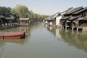 青岛周边大巴游 青岛去苏杭 西塘 乌镇大巴三日游(住宿西塘)