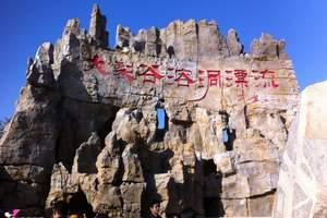 泰山地下大裂谷漂流
