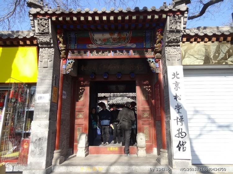北京 洛阳/查看北京老北京胡同详细介绍