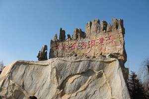青岛到泰安旅游 泰安太阳部落、泰山地下大裂谷二日游