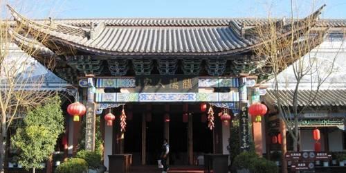 新華民族村
