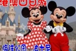 【香港澳门精品四日游】香港迪士尼乐园+海洋公园