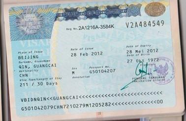 印尼签证/印度尼西亚签证/巴厘岛签证/宁波签证