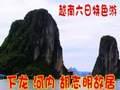 海口到越南休闲旅游,越南7天6晚游(北海、下龙湾、河内)