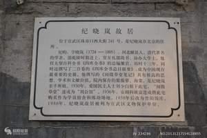 北京纪晓岚故居