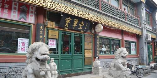 琉璃厂文化街
