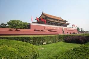 石家庄去北京旅游团 石家庄到北京二日游
