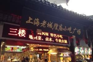 葫芦岛到华东三市五日游A线 到上海旅游多少钱 兴城战友旅行社