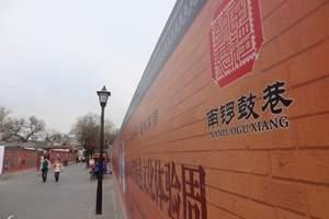 【B经典游】北京故宫长城颐和园全景+天津塘沽四晚五日纯玩游