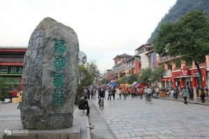 【阳朔汽车团】广州到阳朔三天游|可选择自由行或跟团游