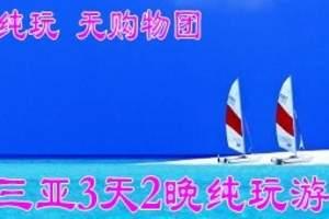 欣欣推荐海南品牌三日游价格,海口出发三亚旅游团三天跟团游攻略