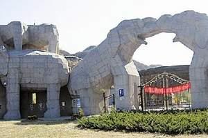 京郊游 延庆旅游 八达岭野生动物园 平北抗日战争纪念馆两日游