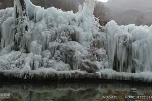 遵化大石峪长城冰瀑一日游