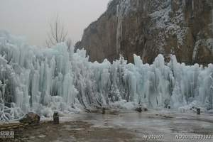 石家庄到沕沕水赏冰瀑、享水湾温泉二日游-石家庄冰瀑、温泉旅游