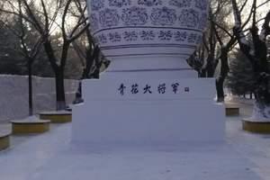 元旦期间哈尔滨雪博会一日游多少钱-太阳岛雪博会景区咨询电话