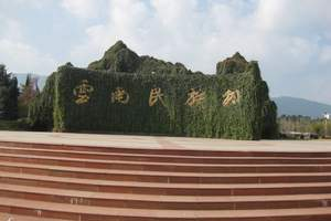 云南民族村成人票票/云南昆明旅游景点公园门票