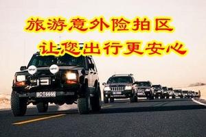 旅游意外险购买/自驾游意外保险/单买旅游意外保险