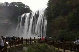 泉州福惠贵州1号贵州黄果树瀑布、荔波大小七孔苗寨双飞5日游