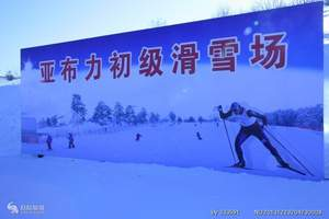 亚布力滑雪一日游-哈尔滨怎么去亚布力-哈尔滨到亚布力滑雪价格