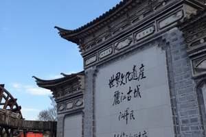 长沙到昆明-大理双廊-丽江6天—餐标50元/人,五星温泉酒店