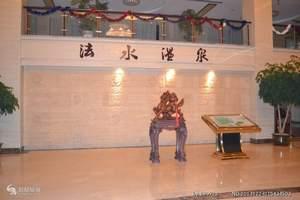 法水(天沐)温泉