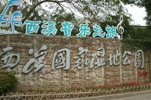 郑州到苏沪杭旅游线路_郑州去乌镇周庄西塘西溪湿地纯玩双飞六日