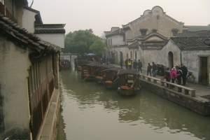 杭州乌镇周庄三日游 观世界文化遗产 品江南水乡 住杭州如家