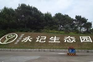 惠东水底山温泉庄园、汽车特技表演、永记生态园、动物园两天游