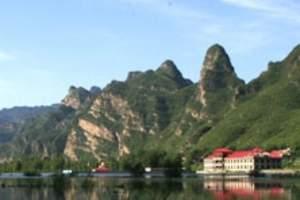 天津到北京十渡旅游_孤山寨一日游