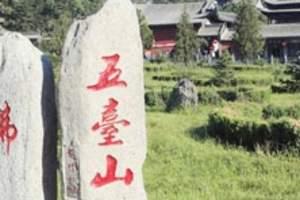 天津到山西旅游6日游、平遥古城、乔家大院、晋祠、五台山