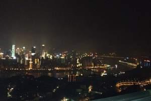 重庆市旅游|重庆旅游好出处|市内一日游+两江夜景游