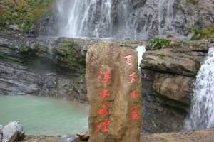 度假旅游线路攻略 北京去澳白水洋 鸳鸯溪太姥 福州双飞六日游