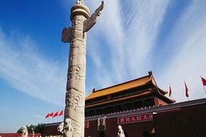太原到北京四日游【至尊北京双高铁四日游】太原到北京旅游团