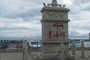 宜昌到青海双卧六日游_西宁青海湖、塔尔寺、阿什贡双卧六日游