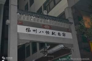 扬州八怪画廊