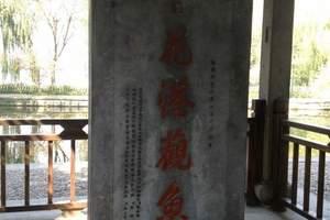 西湖花港观鱼公园