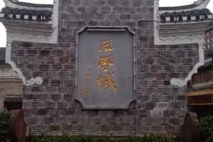 郑州出发到张家界旅游/张家界,凤凰古城双卧五日全程导游服务