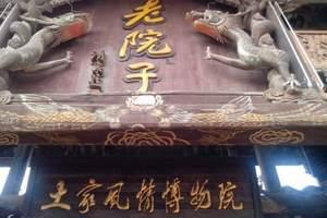 厦门古龙酱香园 老院子360°顶级环绕实景舞台秀闽南传奇一日