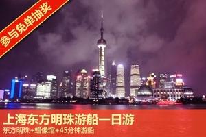 上海东方明珠、小蜡像馆、黄浦江豪华游轮精彩一日游