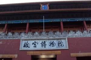 [北京双卧七日游]含天安门、故宫、长城、天坛等臻品之旅
