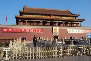 青岛出游去哪玩?青岛到北京精品夕阳红旅游团动飞四日游