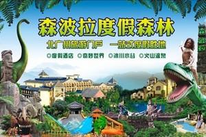 佛冈森波拉酒店会议、火山温泉、奇妙世界二日游,森波拉酒店预定